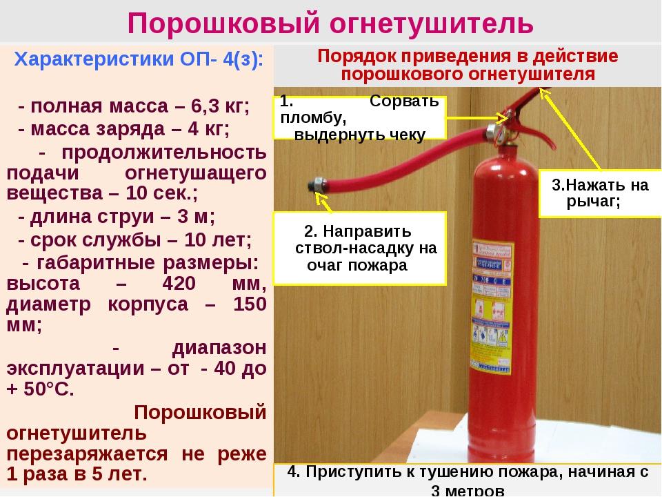Порошковый огнетушитель Характеристики ОП- 4(з): - полная масса – 6,3 кг; - м...