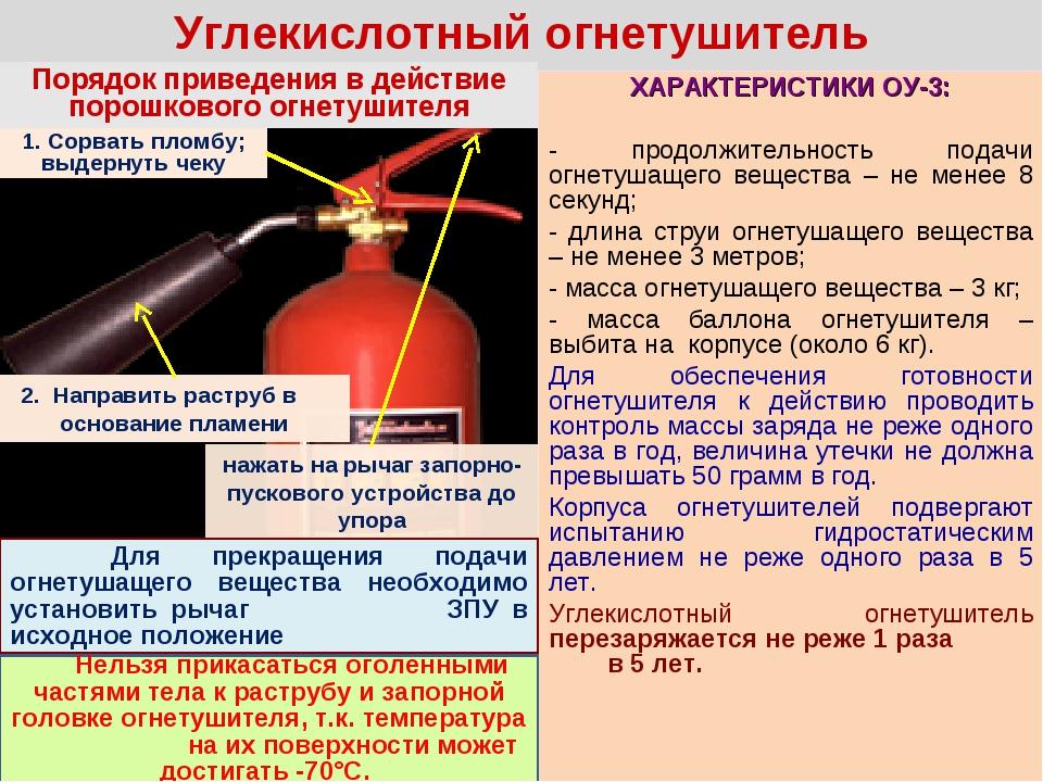 Углекислотный огнетушитель ХАРАКТЕРИСТИКИ ОУ-3: - продолжительность подачи ог...
