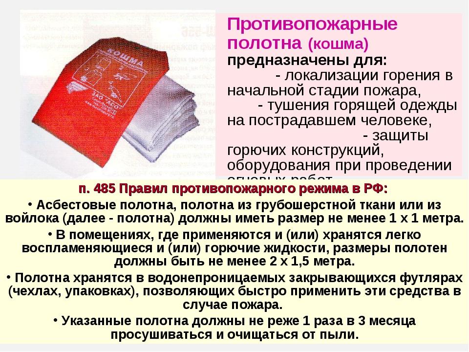 Противопожарные полотна (кошма) предназначены для: - локализации горения в н...