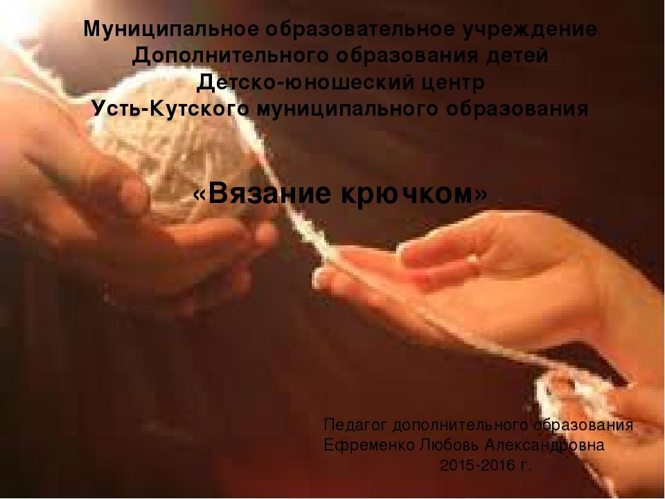 Муниципальное образовательное учреждение Дополнительного образования детей Д...