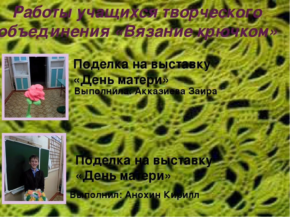 Работы учащихся творческого объединения «Вязание крючком» Выполнила: Акказиев...