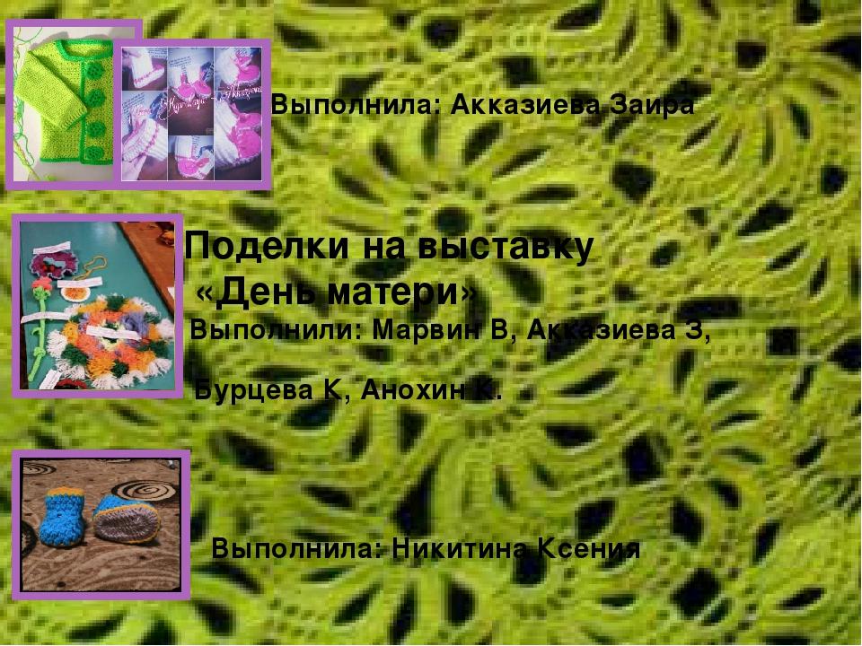 Выполнила: Акказиева Заира Выполнили: Марвин В, Акказиева З, Бурцева К, Анох...