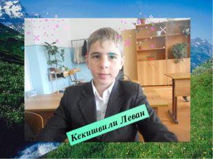 Кекишвили Леван