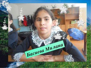 Басиева Милана