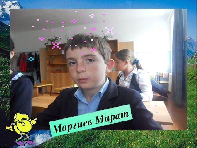 Маргиев Марат