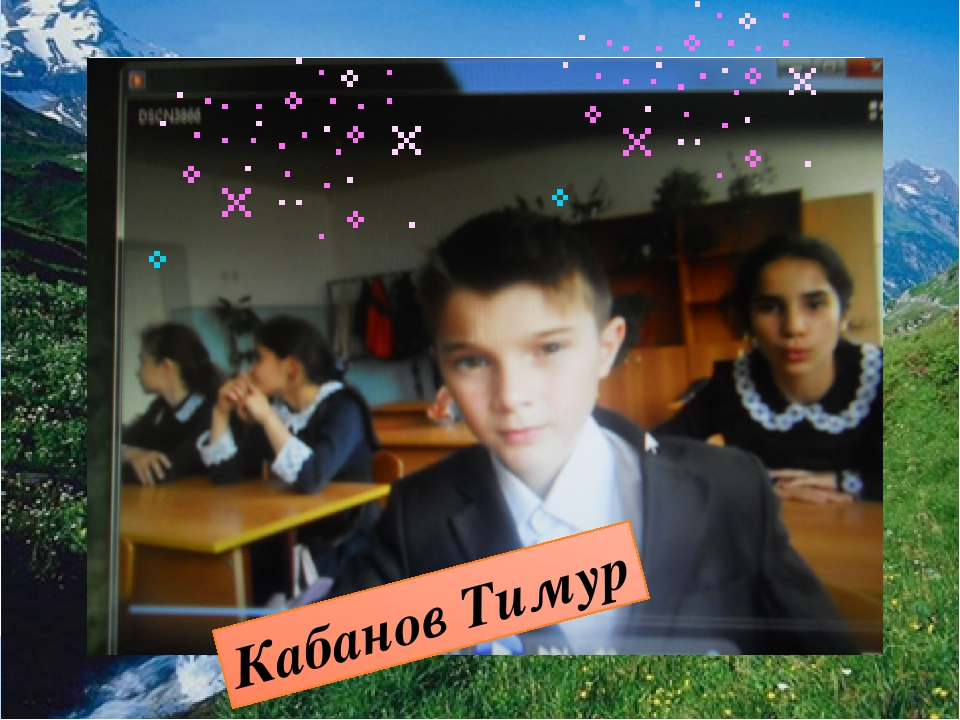 Кабанов Тимур