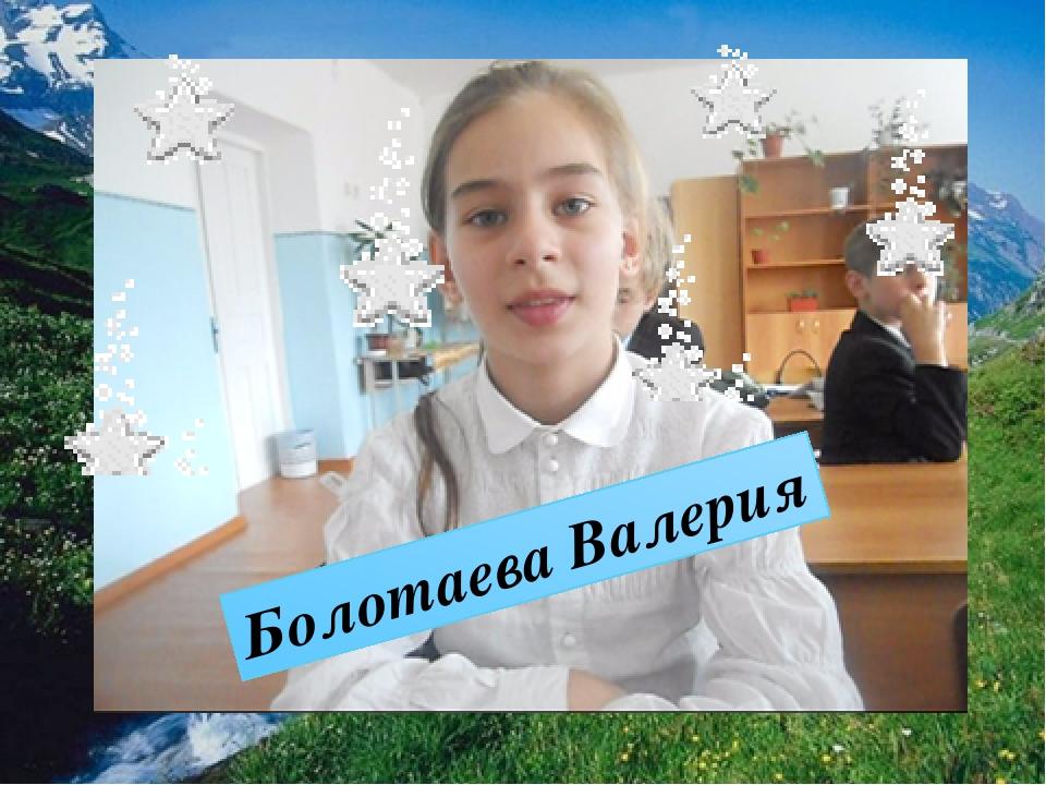 Болотаева Валерия