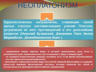 Идеалистическое направление, ставившее своей целью строгую систематизацию уч