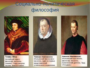 Социально-политическая философия Томас Мор - Английский юрист, философ, писа