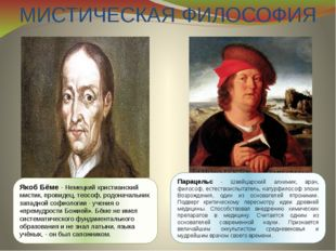 МИСТИЧЕСКАЯ ФИЛОСОФИЯ Парацельс - Швейцарский алхимик, врач, философ, естест