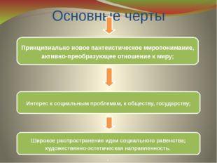 Основные черты Принципиально новое пантеистическое миропонимание, активно-пре