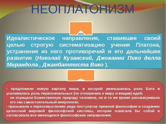 Идеалистическое направление, ставившее своей целью строгую систематизацию уч...