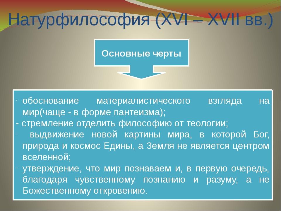 Натурфилософия (XVI – XVII вв.) Основные черты обоснование материалистическог...