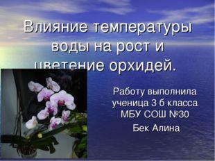 Влияние температуры воды на рост и цветение орхидей. Работу выполнила ученица