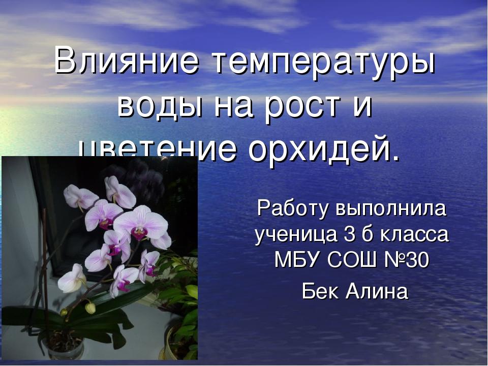 Влияние температуры воды на рост и цветение орхидей. Работу выполнила ученица...