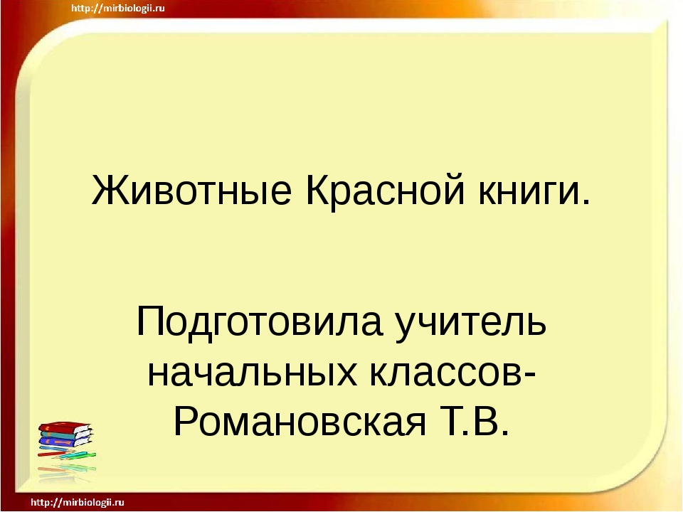Животные Красной книги. Подготовила учитель начальных классов-Романовская Т.В.