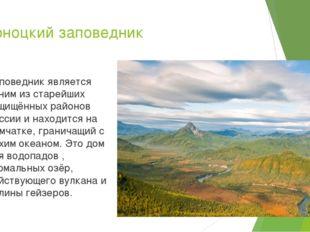 Кроноцкий заповедник Заповедник является одним из старейших защищённых районо