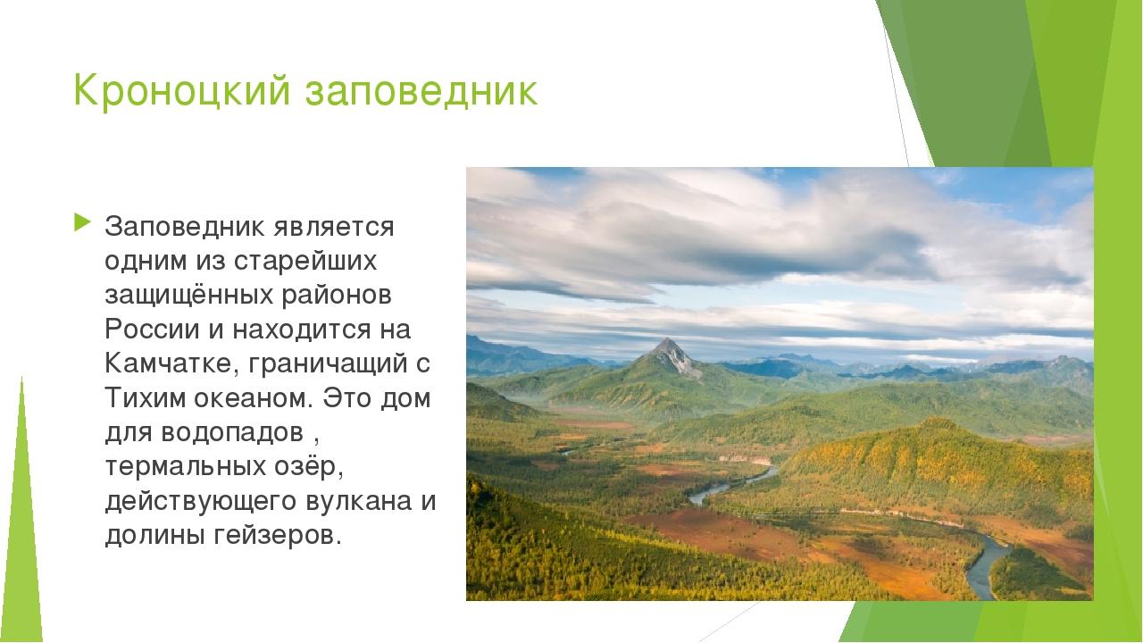 Кроноцкий заповедник Заповедник является одним из старейших защищённых районо...