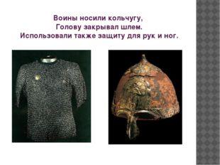 Воины носили кольчугу, Голову закрывал шлем. Использовали также защиту для ру