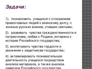 Задачи: 1). познакомить учащихся с отношением православных людей к воинскому