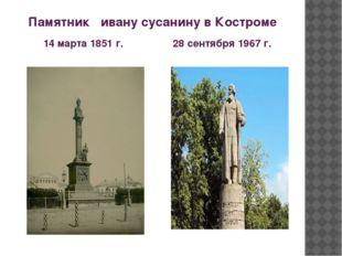 Памятник ивану сусанину в Костроме 14 марта 1851 г. 28 сентября 1967 г.