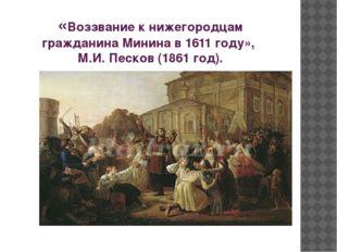 «Воззвание к нижегородцам гражданина Минина в 1611 году», М.И. Песков (1861 г