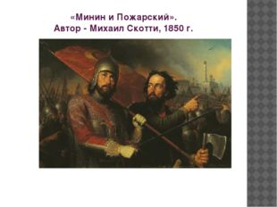 «Минин и Пожарский». Автор - Михаил Скотти, 1850 г.