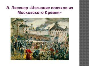 Э. Лисснер «Изгнание поляков из Московского Кремля»
