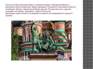 Скульптор Иван Петрович Мартос изобразил момент обращения Минина к раненому к