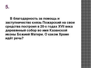 5. В благодарность за помощь и заступничество князь Пожарский на свои средств