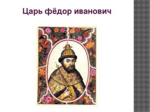 Царь фёдор иванович