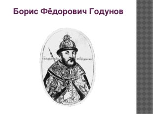 Борис Фёдорович Годунов