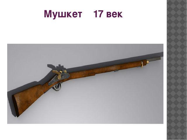 Мушкет 17 век