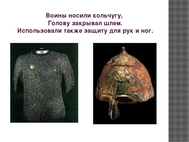 Воины носили кольчугу, Голову закрывал шлем. Использовали также защиту для ру...