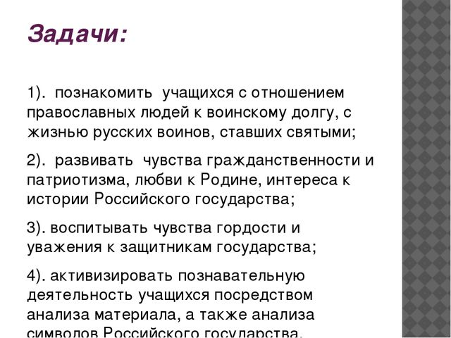 Задачи: 1). познакомить учащихся с отношением православных людей к воинскому...