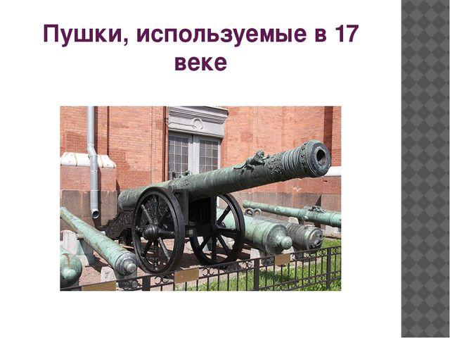 Пушки, используемые в 17 веке