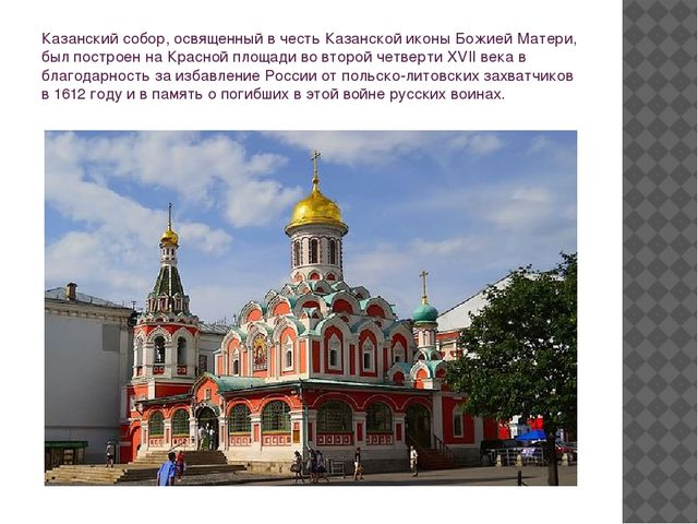 Казанский собор, освященный в честь Казанской иконы Божией Матери, был постро...