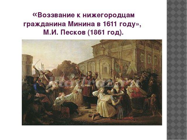 «Воззвание к нижегородцам гражданина Минина в 1611 году», М.И. Песков (1861 г...