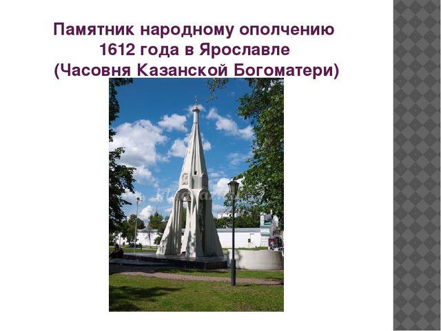 Памятник народному ополчению 1612 года в Ярославле (Часовня Казанской Богомат...