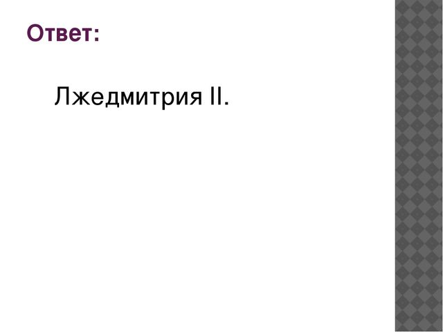 Ответ: Лжедмитрия II.