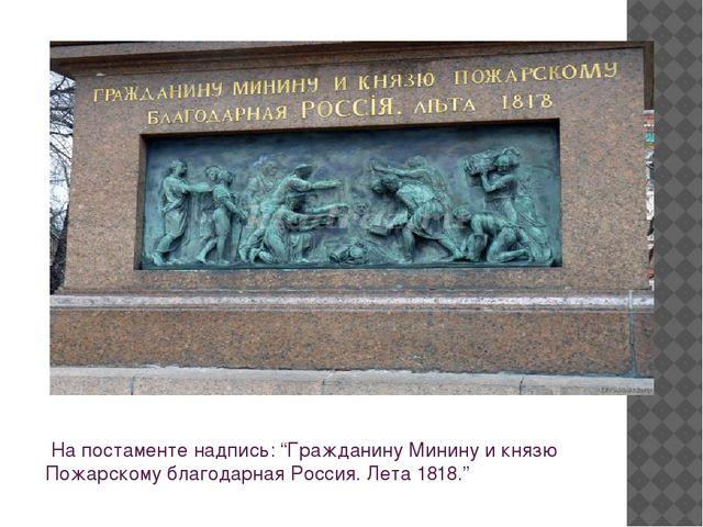 """На постаменте надпись: """"Гражданину Минину и князю Пожарскому благодарная Рос..."""