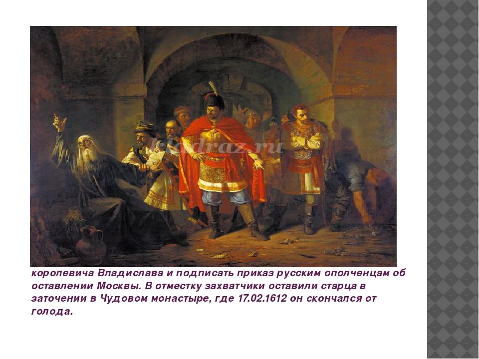 Патриарх Гермоген отказался признать русским царём польского королевича Влади...