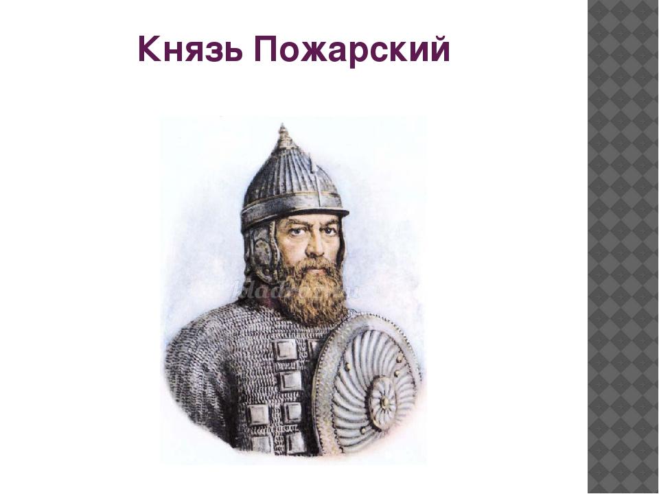 Князь Пожарский