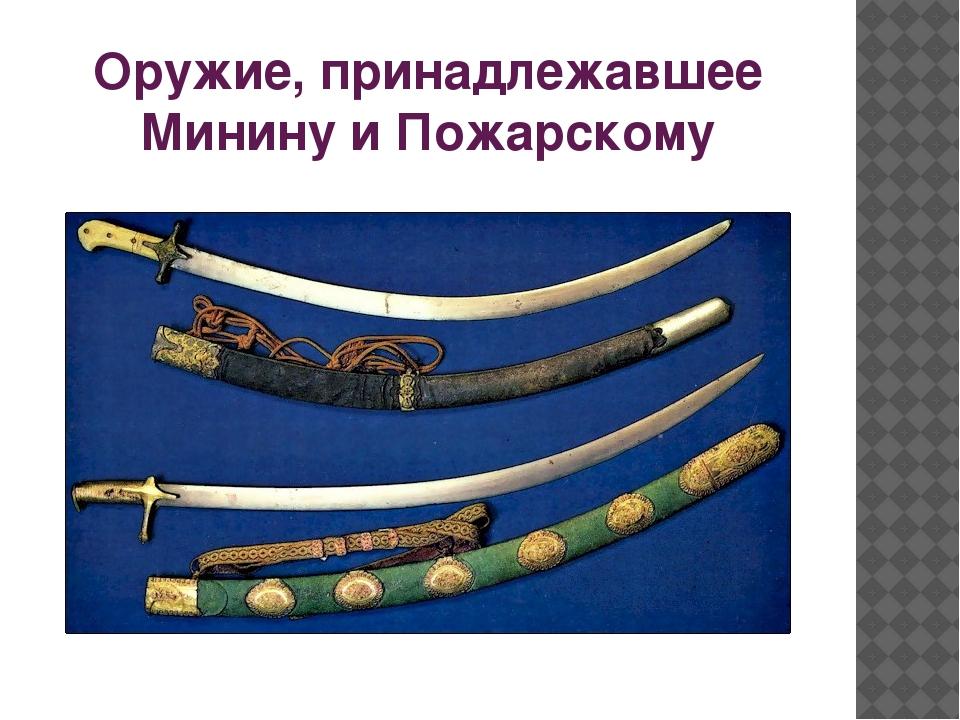 Оружие, принадлежавшее Минину и Пожарскому