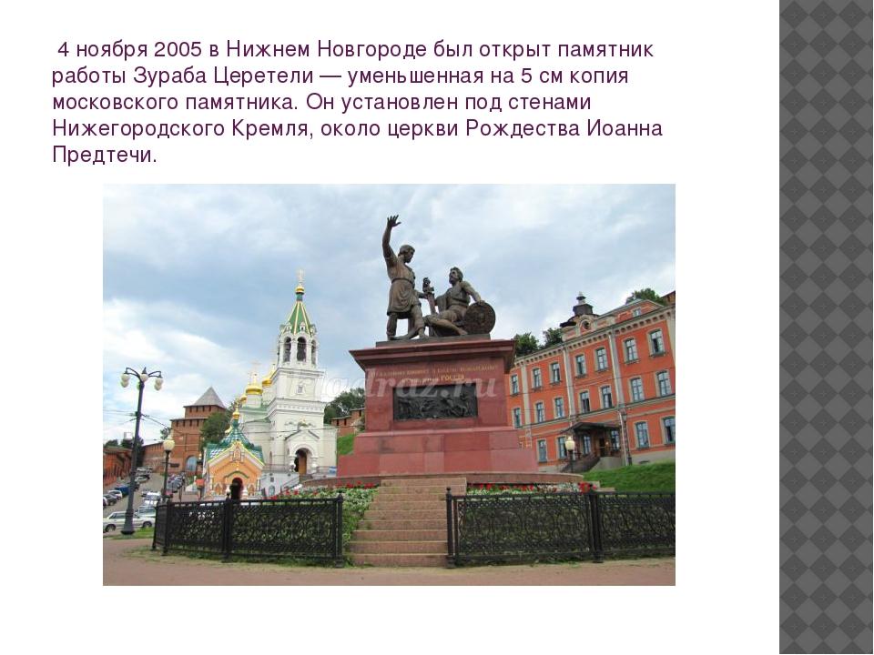 4 ноября 2005 в Нижнем Новгороде был открыт памятник работы Зураба Церетели...
