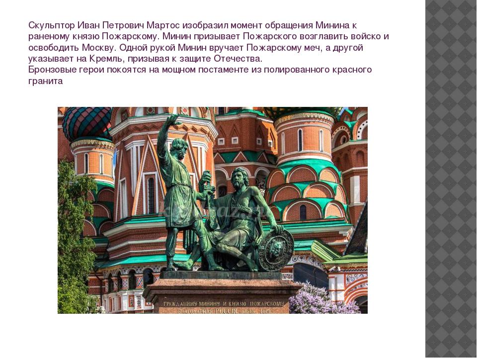 Скульптор Иван Петрович Мартос изобразил момент обращения Минина к раненому к...