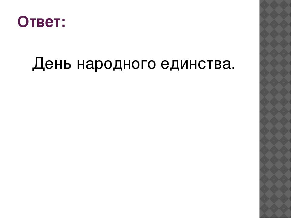 Ответ: День народного единства.