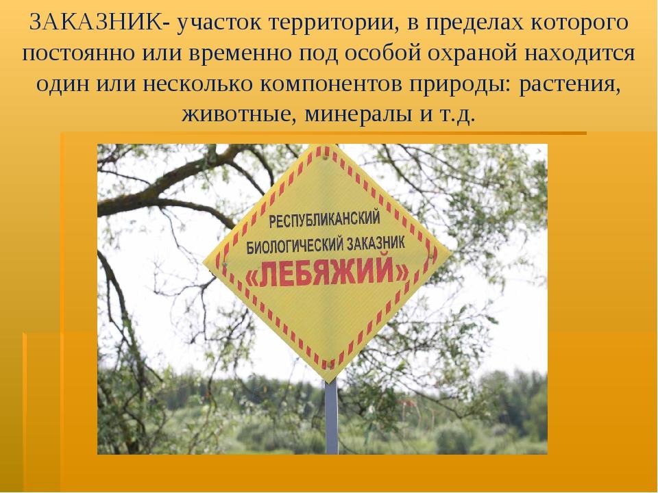 ЗАКАЗНИК- участок территории, в пределах которого постоянно или временно под...