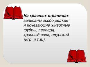 На красных страницах записаны особо редкие и исчезающие животные (зубры, леоп