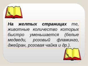 На желтых страницах те, животные количество которых быстро уменьшается (белые